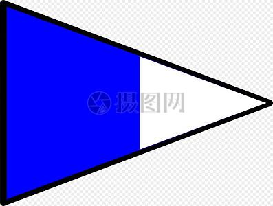 海军蓝白三角旗图片