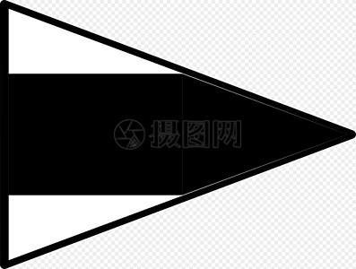 海军黑白三角旗图片