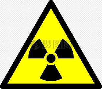 放射性标志图片