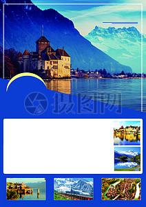 旅游海报背景素材图片