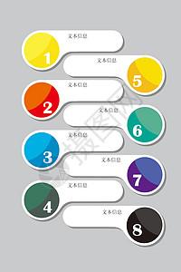 现代风格的信息图表选项矢量素材图片