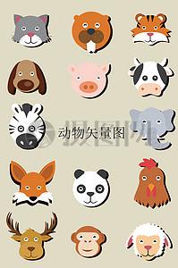 动物扁平化矢量图图片
