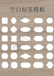 空白标签模板图片