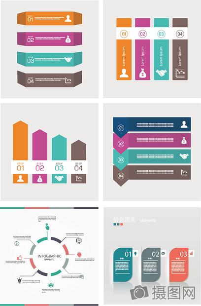 商务信息图表矢量图图片