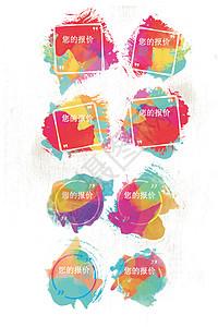 水彩墨迹矢量素材图片
