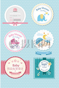 甜美可爱婴儿用品标签图片