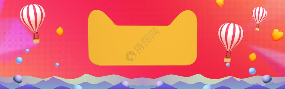 天猫活动海报背景banner图片