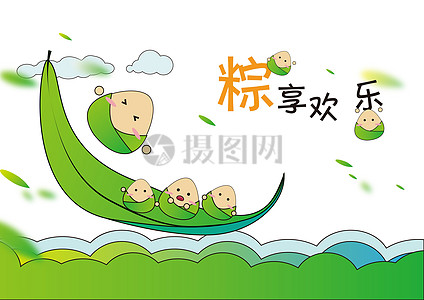 粽享欢乐 端午节素材图片
