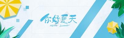 夏季清凉海报图片