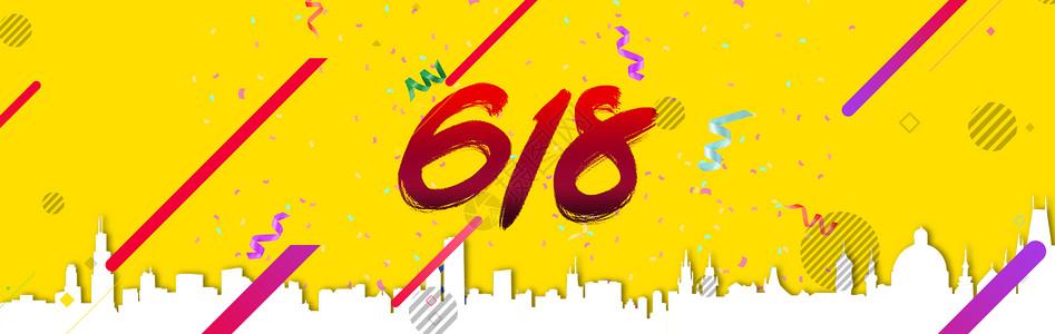 618节电商图片