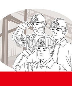 工地工人安全生产图片
