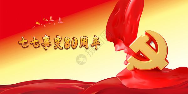 七七事变80周年纪念日图片