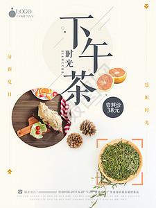 下午茶主题海报图片