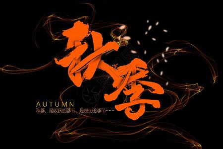 橘色毛笔字艳舞线条秋季艺术字体图片