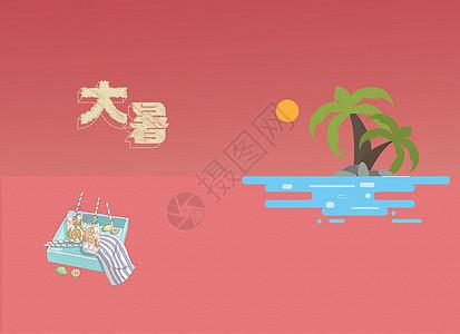 晚霞大暑海报图片