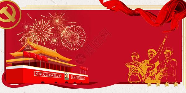 中国党节日图片
