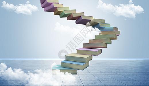书本组成的天梯图片
