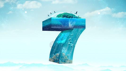 数字7创意合成图图片