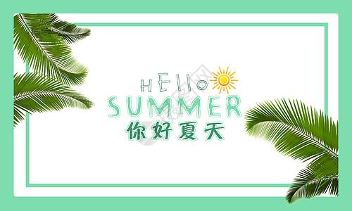夏天清新海报背景图片