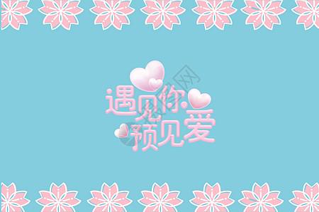浪漫七夕背景图片