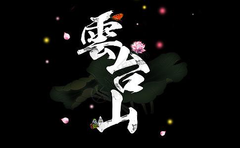 古风水墨云台山创意字体图片