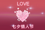 七夕情人节爱心矢量图图片