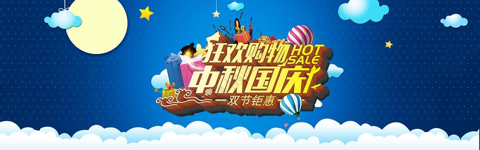 中秋国庆双节同庆背景图片