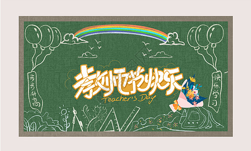 教师节背景高清图片