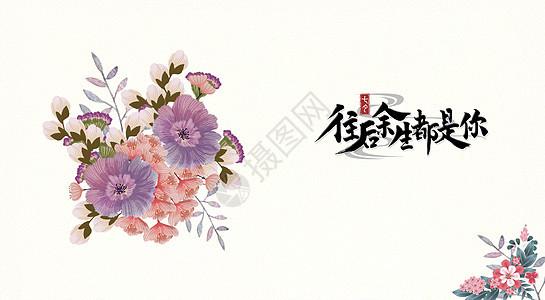 七夕牡丹图片