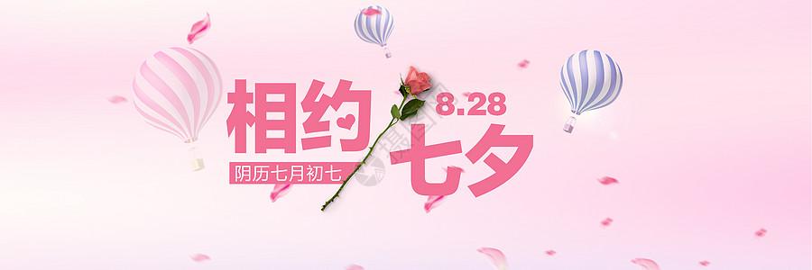 情人节banner图片