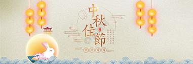 中秋节玉兔月亮祥云banner图片