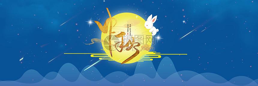 标签: 月亮月圆中秋节月饼背景素材星空团圆中秋兔子中秋节图片农历