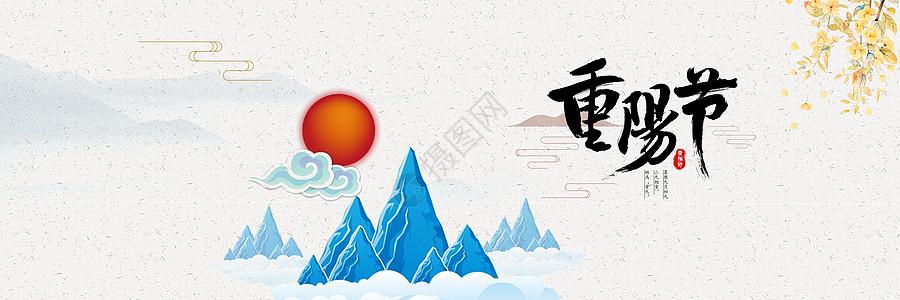 重阳节banner图片