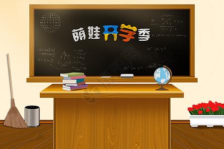 教室里的讲台和黑板图片
