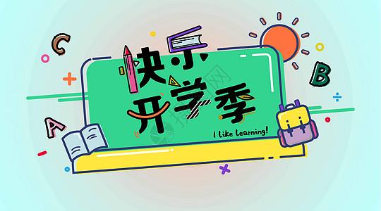 快乐开学季可爱风格矢量图图片