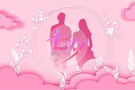 牛郎织女的粉色七夕图片