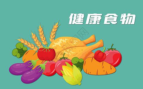 健康的食物圈图片