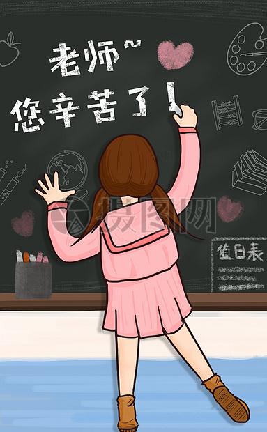 教师节插画海报