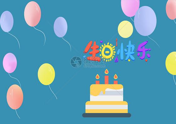 生日快乐背景图片