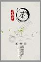 中国风茶文化图图片