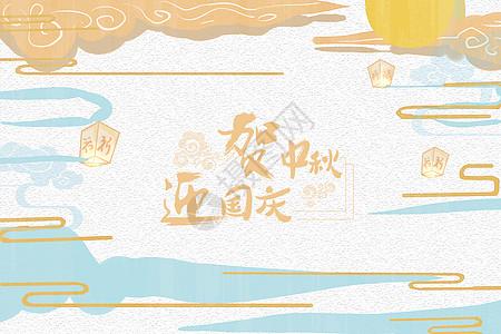 中秋国庆双节同庆插画图片