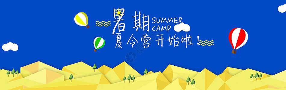 暑期夏令营来了图片