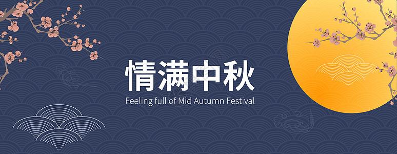 中秋节banner图片