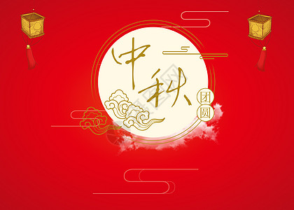 中秋节 中秋佳节 高清源文件图片