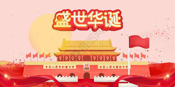中秋国庆天安门团圆旅游图片