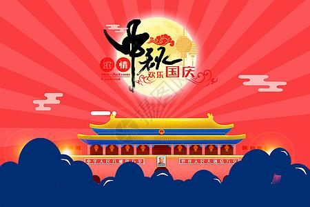 中秋国庆双节同庆矢量源文件图片