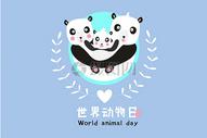 世界动物日图片下载图片