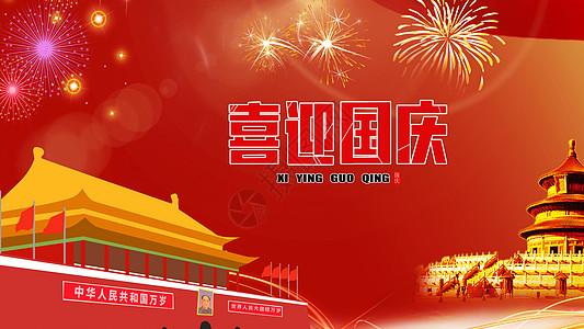 迎国庆 中秋图片
