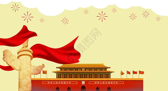 欢迎国庆图片