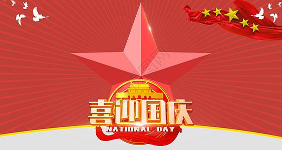 喜迎国庆节图片